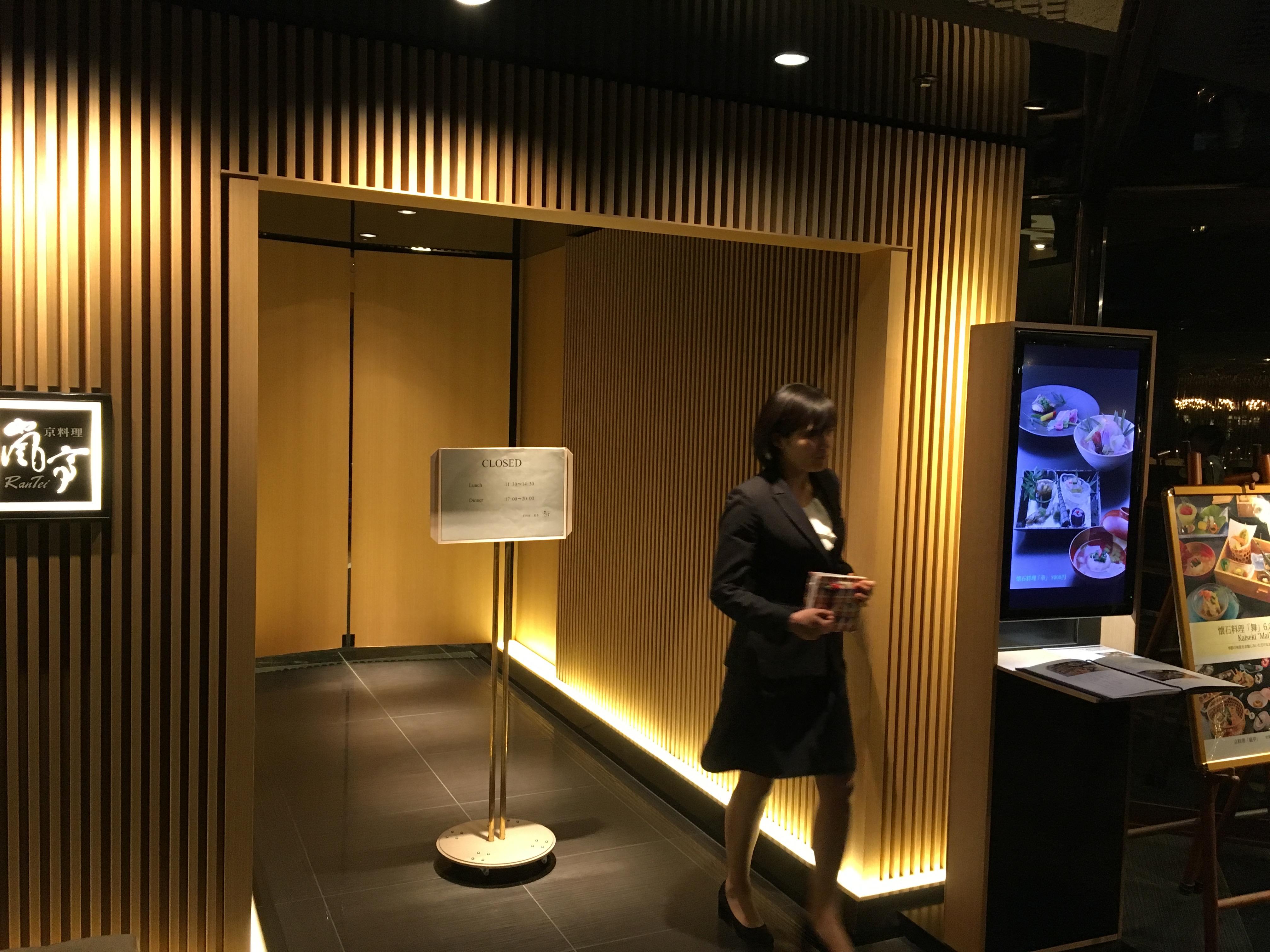 Japanese Cuisine RANTEI in Kyoto Century Hotel image04