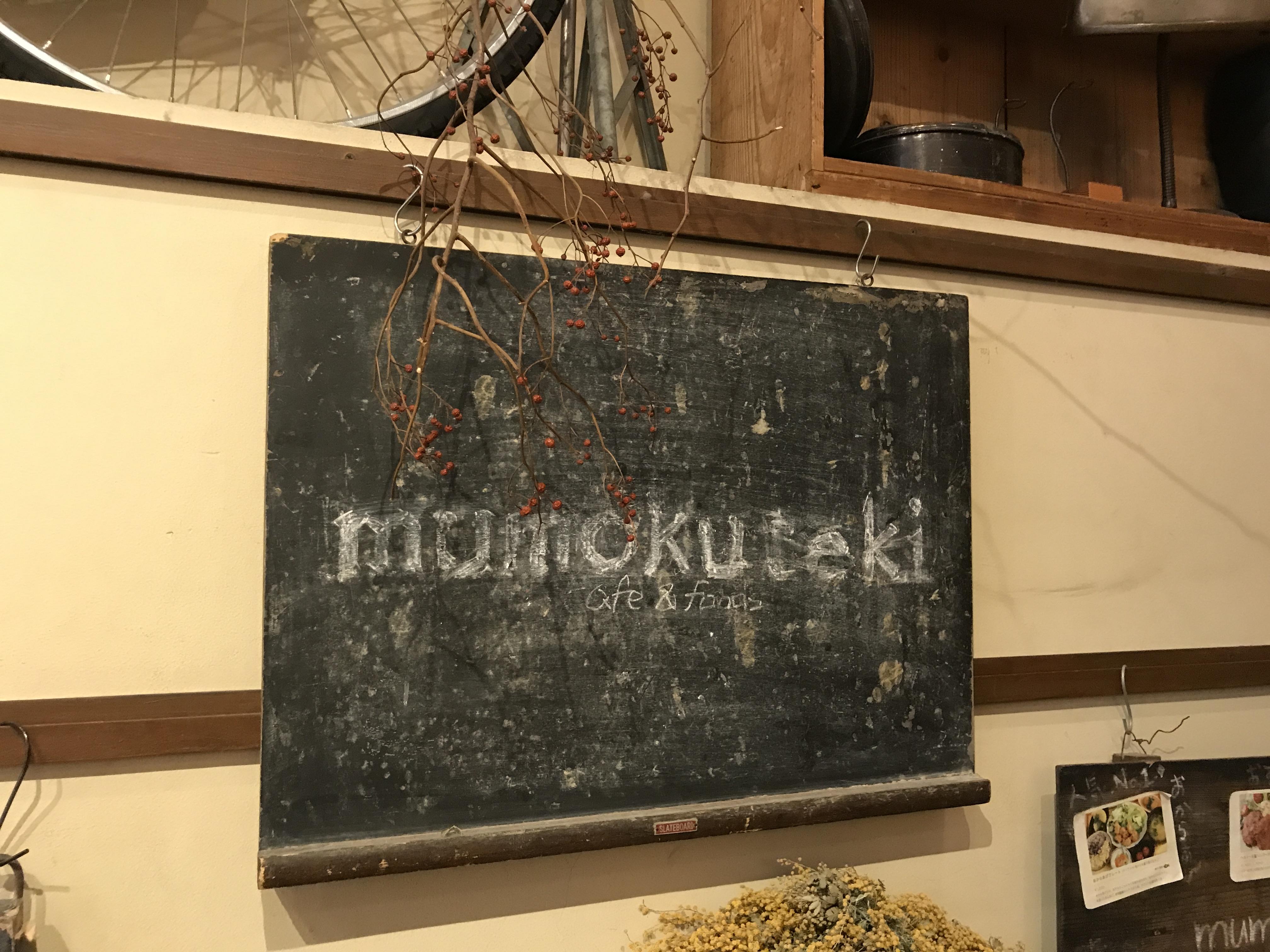 mumokuteki cafe & foods Kyoto -vegetarian friendly cafe- image04