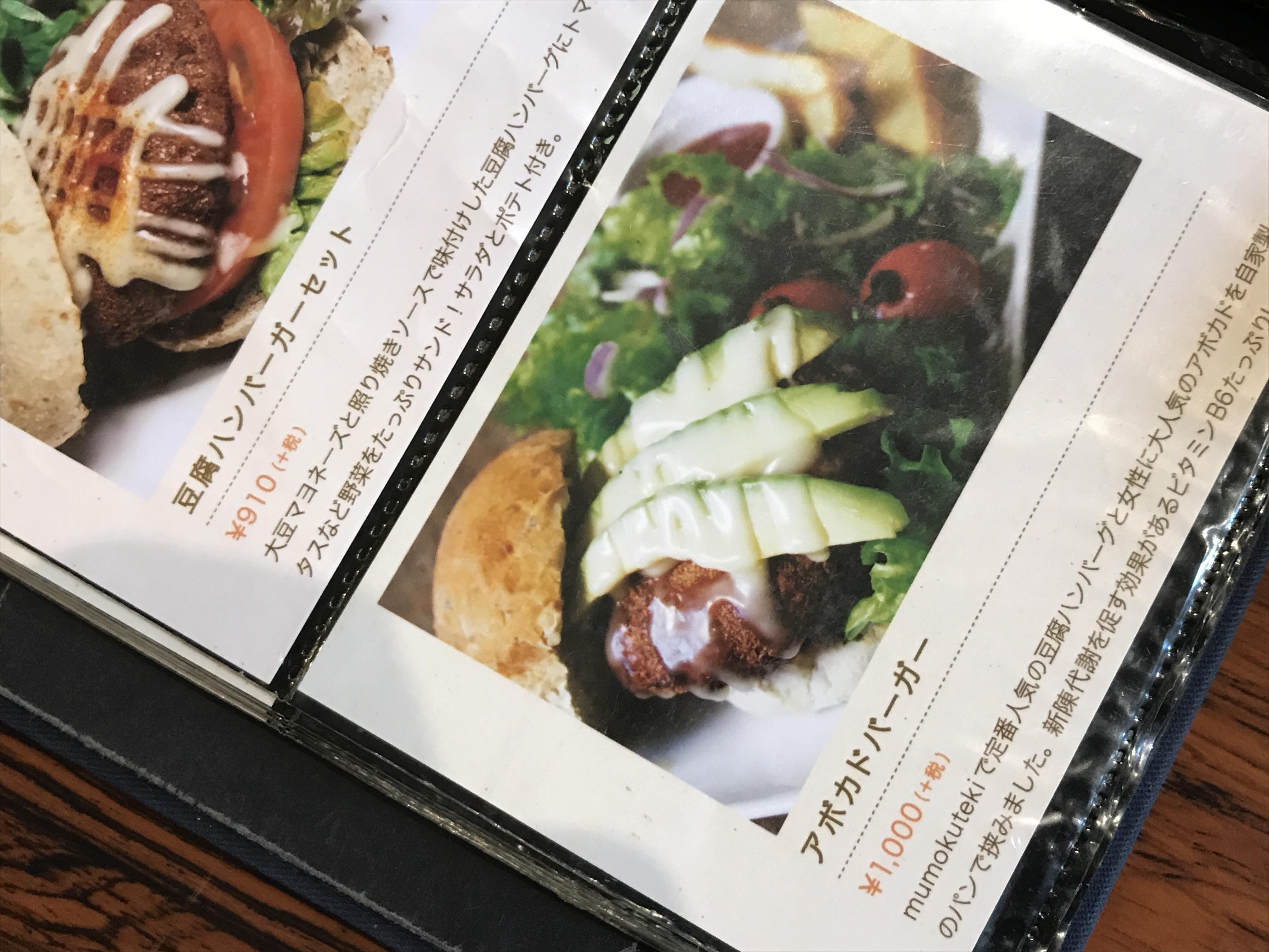 mumokuteki cafe & foods Kyoto -vegetarian friendly cafe- image03